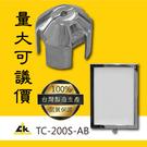 【開店紅龍】TC-200S-AB 旅館/酒店/俱樂部/餐廳/銀行/MOTEL/遊樂場/公司行號/社區公共場所/告示牌