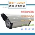 四合一 1080P 黑光夜視全彩大防護罩攝影機鏡頭 智慧暖光燈補光 全黑環境也彩色影像(4P-BL3H)@四保
