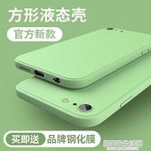 蘋果6splus手機殼液態硅膠iphone7plus直邊鏡頭 居家家生活館