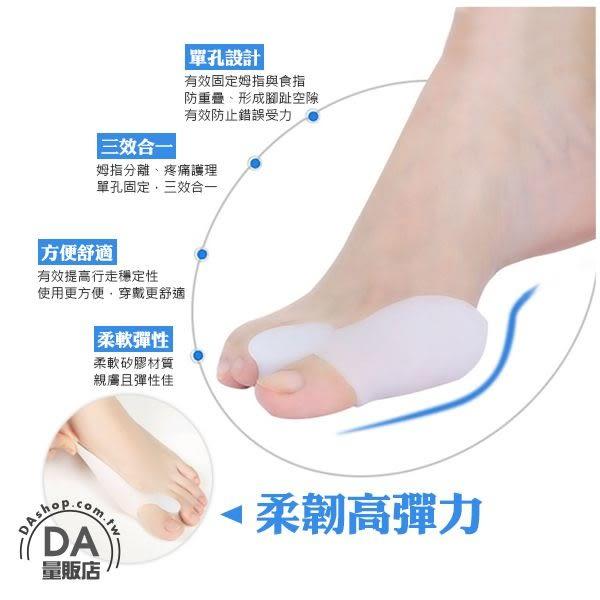 拇指外翻 矯正器 腳趾套 買1雙送1雙 矽膠 足部 大腳骨 鞋墊 保護矯正墊(V50-1226)