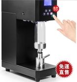 封口機商用塑料罐飲料自動封罐機封杯機奶茶設備全套 YXS 【快速出貨】