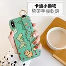 【妃凡】卡通小動物腕帶手機軟殼 iPhone 11/i11 Pro/i11 Pro Max 保護殼 256