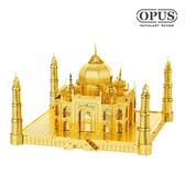 OPUS 3D立體金屬拼圖/DIY建築模型/益智玩具(泰姬陵)