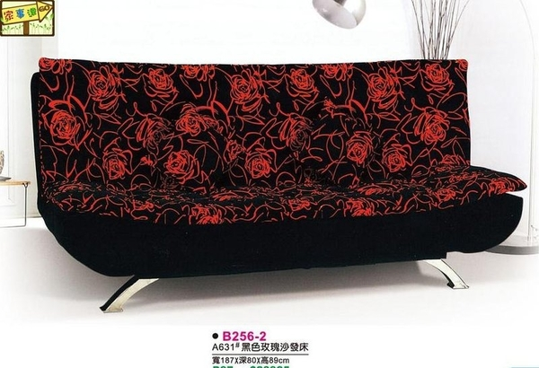 [ 家事達 ] 台灣DF-B256-2 多功能 沙發椅 沙發床-黑色玫瑰 特價 限送中部