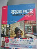 【書寶二手書T3/旅遊_ZHU】英國觀察日記_彭上庭、劉家文