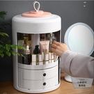 #女生必備#旋轉化妝品收納盒防塵桌面家用大容量置物架【小檸檬3C】