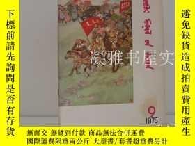 二手書博民逛書店內蒙古青年罕見1975 9 蒙文Y18646 《內蒙古青年》雜誌