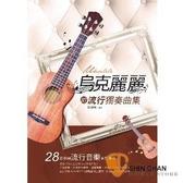 【烏克麗麗教材】 烏克麗麗的流行獨奏曲集【涵蓋28首中、英、日、韓、泰文等的流行音樂】