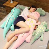 恐龍毛絨玩具床上布娃娃大號可愛公仔女孩抱著睡覺抱枕長條枕玩偶 JY2899【Sweet家居】