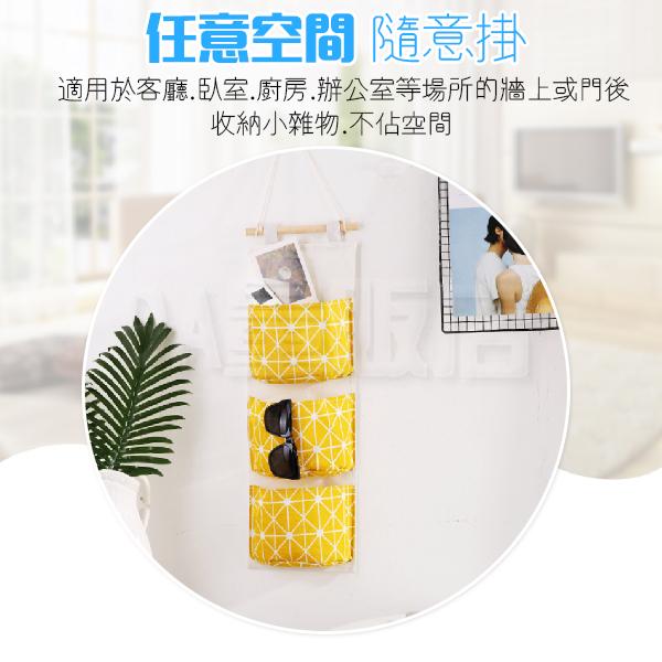 收納掛袋 收納袋 置物袋 三層掛袋 懸掛式 儲物袋 整理袋 棉麻 門後收納袋 牆面收納袋 防水