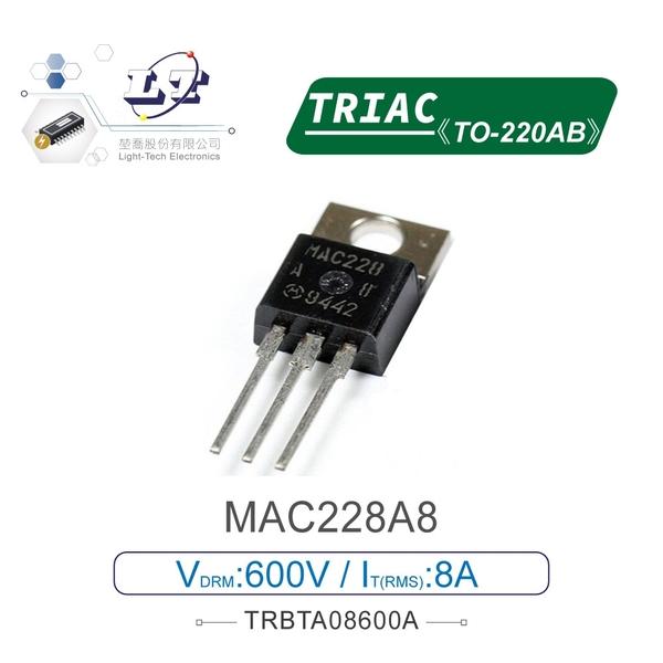 『堃喬』TRIAC MAC228A8 600V/8A TO-220AB 三端雙向可控矽開關『堃邑Oget』