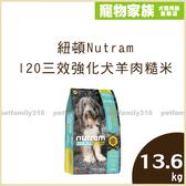 寵物家族-紐頓Nutram-I20三效強化犬羊肉糙米13.6KG