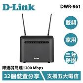 D-Link DWR-961 4G LTE Cat.6 AC1200 無線路由器