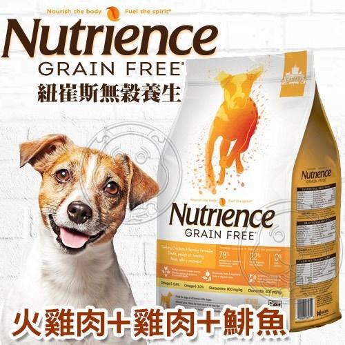 【培菓幸福寵物專營店】  Nutrience》紐崔斯 無榖養生系列犬用雞肉+火雞+鯡魚配方-2.5kg