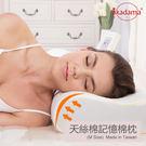 akadama 記憶棉枕頭M號 日本三井...