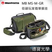Manfrotto MB MS-M-GR 街頭玩家微單郵差  正成總代理公司貨 相機包 首選攝影包