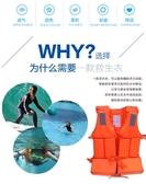 游泳成人救生衣泡沫加厚便斜男女均碼背心馬甲海釣漂流救生衣 米蘭潮鞋館