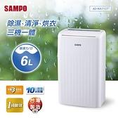 【買就送聲寶蒸煮美食鍋】SAMPO聲寶 6L空氣清淨除濕機 AD-WA712T