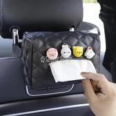 車載抽紙盒創意汽車抽紙袋餐巾紙盒車用掛式遮陽板扶手箱紙巾盒 快速出貨