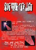 (二手書)新戰爭論