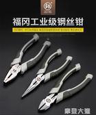福岡鋼絲鉗老虎鉗多功能萬用斜口尖嘴鉗德國進口技術電工鉗子工具