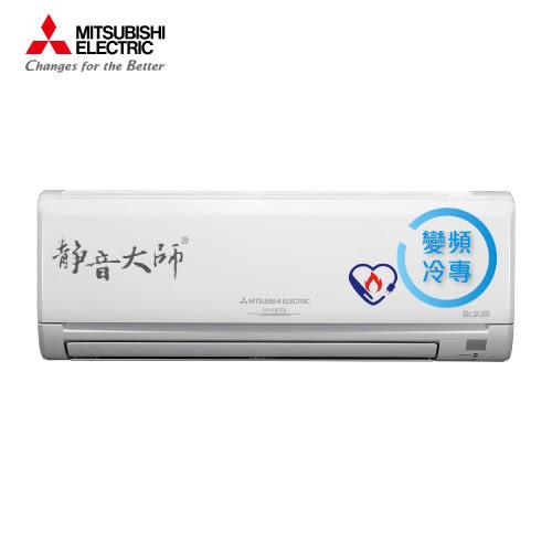 [MITSUBISHI 三菱]5-6坪 靜音大師變頻冷專一對一分離式冷氣 MSY-GE35NA/MUY-GE35NA