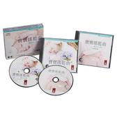 書立得-寶寶搖籃曲: 開發寶寶優質潛能 (2CD)