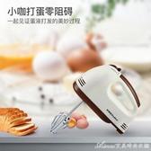 榮事達電動打蛋器家用烘焙蛋糕工具大功率迷你自動打發奶油機攪拌220v快速出貨
