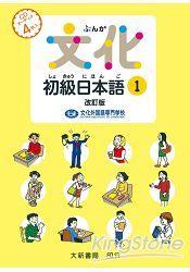 文化初級日本語1CD改訂版