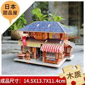 若態3D立體拼圖木質拼裝模型建筑DIY小屋制房子益智玩具兒童手工【店慶八八折】