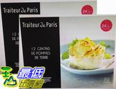 冷凍焗烤馬鈴薯千層派 120公克 X 12入(兩入裝) W1009973 [COSCO代購]
