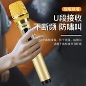 麥克風 科達充電無線話筒專業一拖二防嘯叫家用唱歌KTV舞臺會議婚 美物 交換禮物