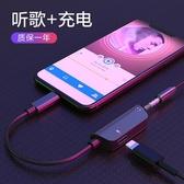 蘋果7耳機轉接頭iPhoneX轉換頭8plus手機充電聽歌XS轉換器二合一轉接線 台北日光
