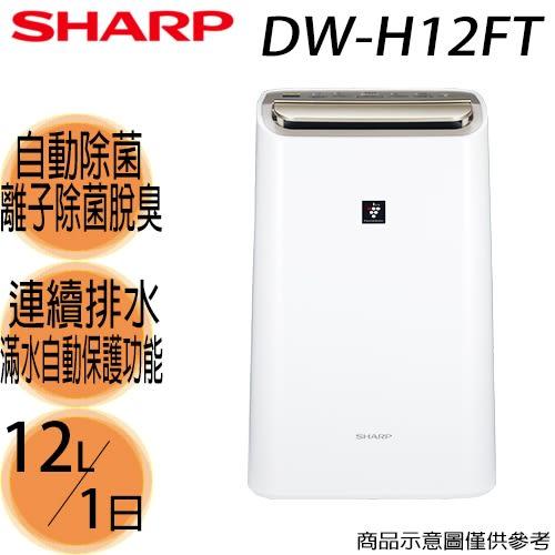 限量【SHARP夏普】12公升/1日搭載HEPA集塵濾網及活性碳濾網 除濕機 DW-H12FT-W 免運費