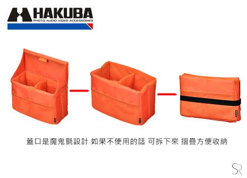 HAKUBA FOLDING INNER SOFT BOX D款 相機內袋 折疊收納防潑水 黑/灰/橘【公司貨】