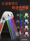 花灑噴頭套裝熱水器通用 淋浴噴頭家用衛生間增壓溫控淋雨花沙【全館免運】