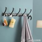 黑色浴室衣服掛鉤一排長條衛生間毛巾免打孔進門玄關牆壁掛試衣櫃 1995生活雜貨