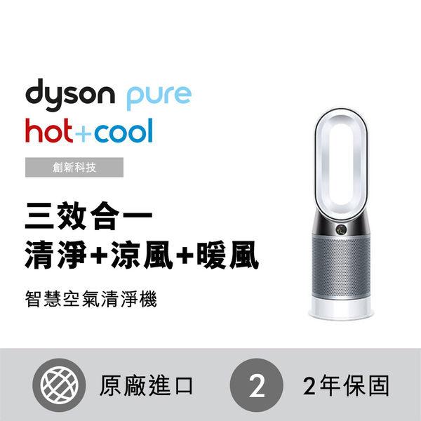 Dyson Pure Hot + Cool HP04 三合一涼暖空氣清淨機-時尚白[24期0利率]