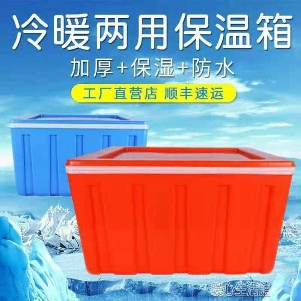 60L保溫箱冷藏箱商用加熱食品饅頭米飯外賣送餐大號戶外車載塑料YJT 暖心生活館