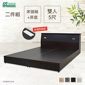 IHouse-簡約風 插座房間組二件(床頭箱+床底)-雙人5尺雪松