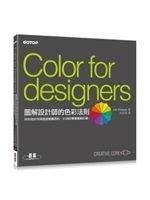 二手書博民逛書店《圖解設計師的色彩法則:好的色彩佈局是這樣構思的,95項你需要瞭