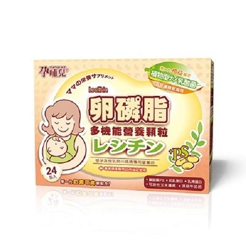 孕哺兒Ⓡ卵磷脂多機能營養細末(4g×24包)