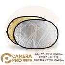 ◎相機專家◎ Godox 神牛 RFT-01 100x150cm 銀色金色二合一套裝折合彈跳展開反光板 公司貨