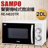 SAMPO 聲寶 20L 機械式微波爐 RE-N620TR