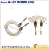 神牛 Godox QT400FT 閃光燈燈管 公司貨 單燈管 環形燈管 QT400 FT 棚燈專用燈管