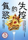(二手書)失控的食慾:有壓力就大吃?小心!你可能已經吃上癮了!韓國首席減肥名醫..