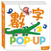 Pop up.1:數字(繪本故事系列P001)【立體書】