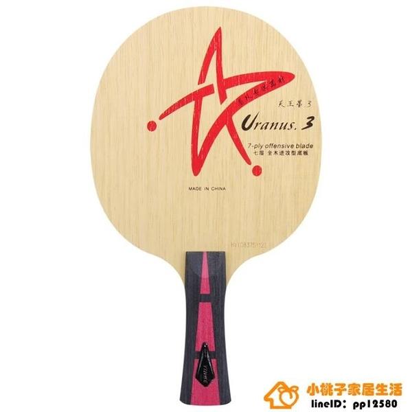 乒乓球底板球拍7層純木專業天王星U1U2U3橫拍直拍品牌【桃子】