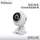 ☆EDS1130 HD無線網路攝影機/智...