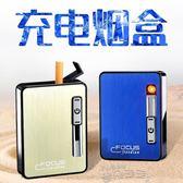 煙盒創意防風煙盒usb充電打火機超薄香煙盒火機 雲朵走走